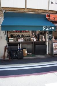 びーんず亭(Beans Stop)